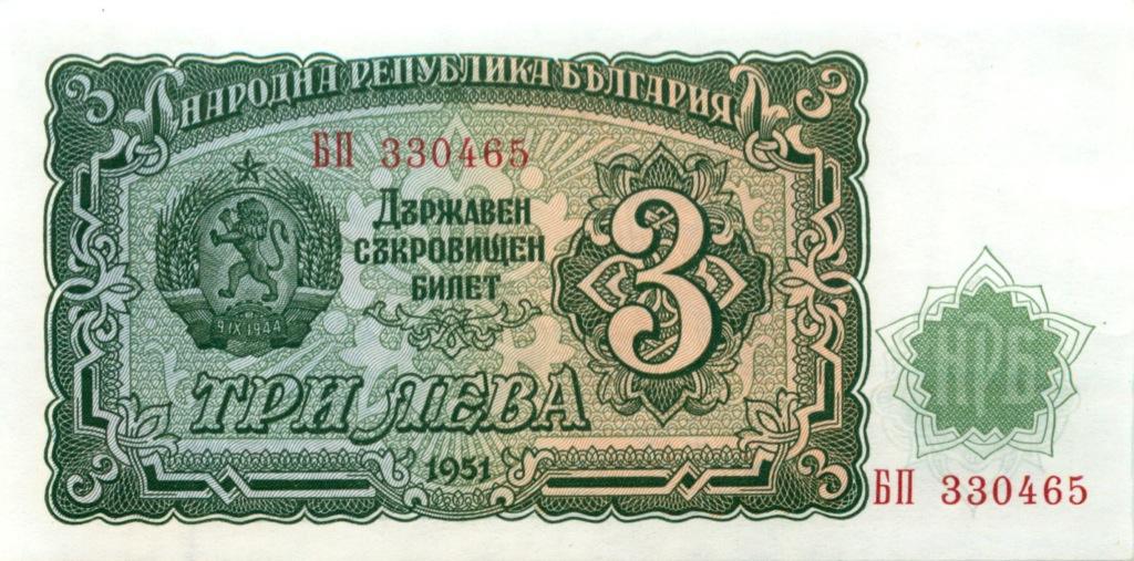 3 лева 1951 года (Болгария)
