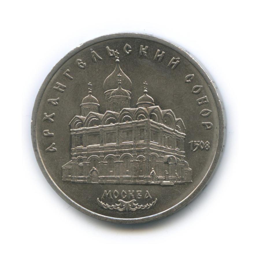 5 рублей — Архангельский Собор, г. Москва 1991 года (СССР)