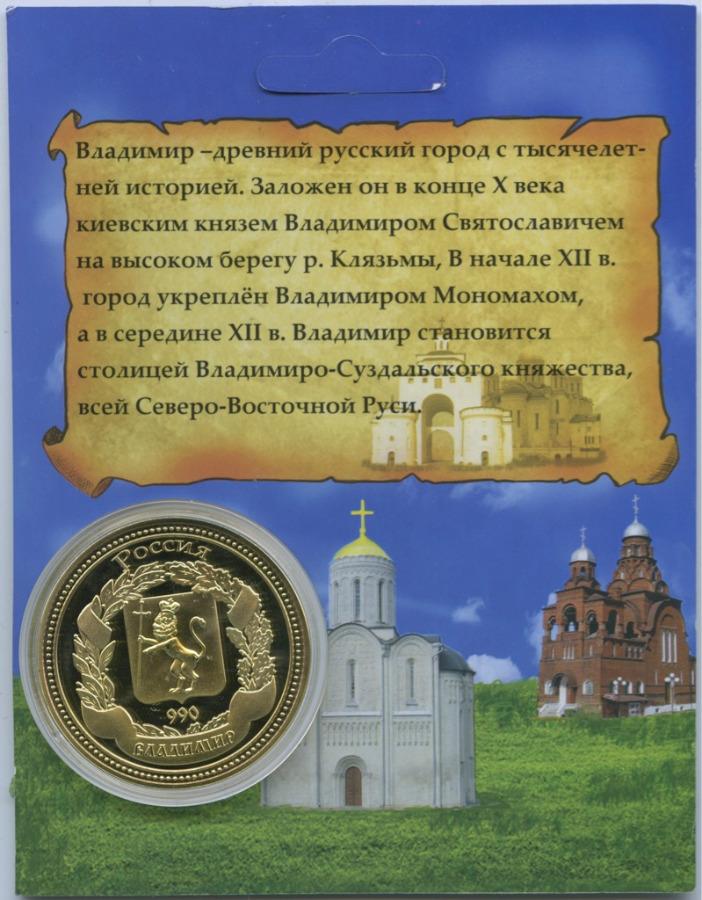 Жетон «Золотое кольцо России - Владимир» (воткрытке)