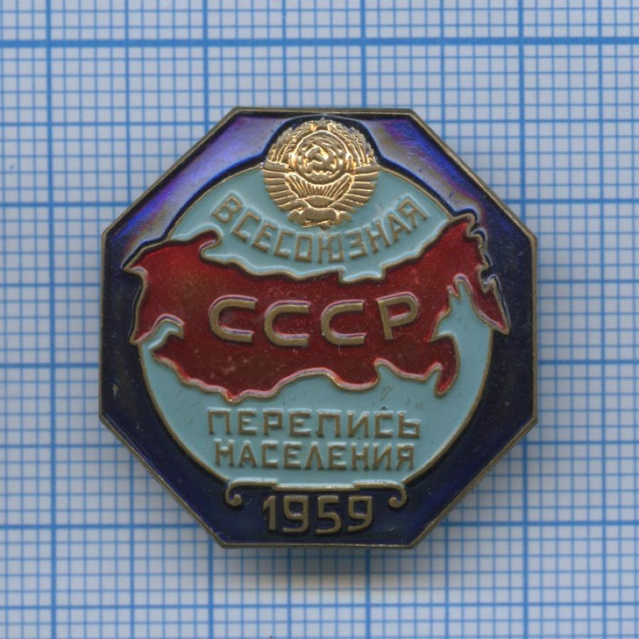 Знак «Всесоюзная перепись населения СССР» 1959 года ММД (СССР)