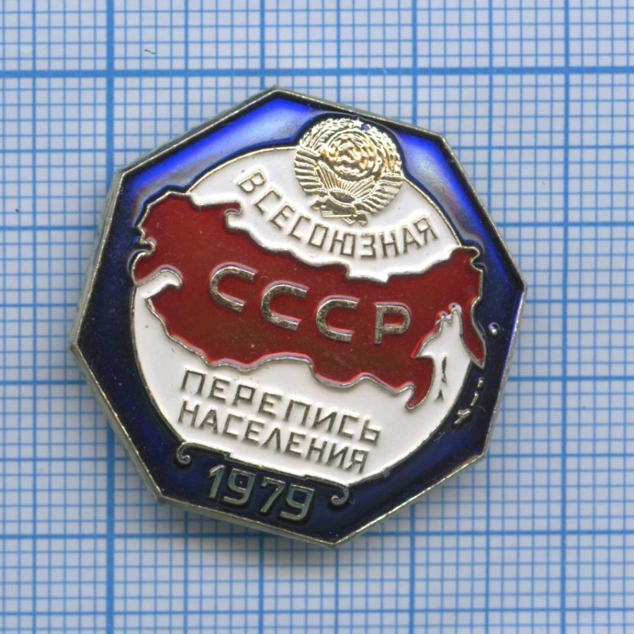 Знак «Всесоюзная перепись населения СССР» 1979 года ЛМД (СССР)