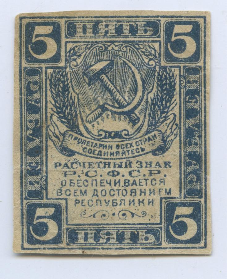 5 рублей (расчетный знак) (СССР)