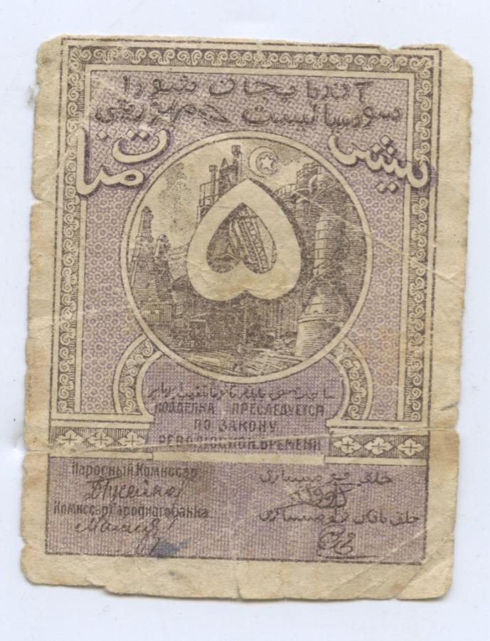 5 рублей (Азербайджан)