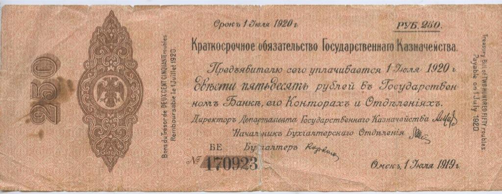 250 рублей (Краткосрочное обязательство Государственного Казначества) 1920 года (Российская Империя)