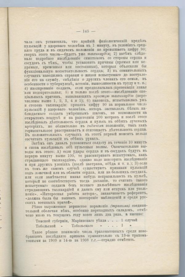 Журнал «Морской врач», Санкт-Петербург, Типография Морского Министерства (188 стр.) 1911 года (Российская Империя)