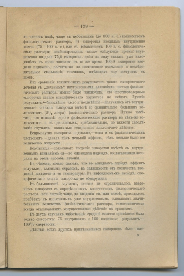 Журнал «Протоколы заседаний общества морских врачей», Санкт-Петербург, Типография Морского Министерства (174 стр.) 1909 года (Российская Империя)