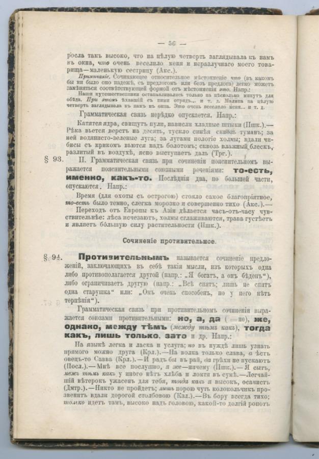 Книга «Учебник Русской грамматики для младших классов средних учебных заведений», Москва (130 стр.) 1908 года (Российская Империя)