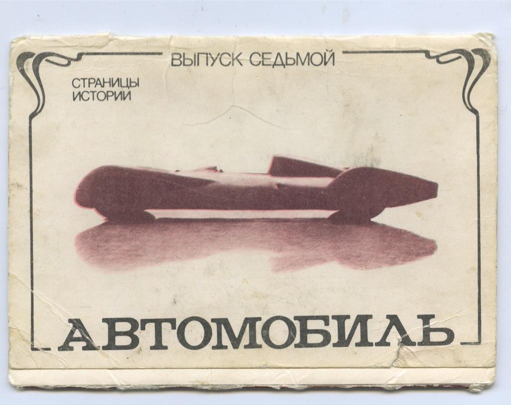 Набор открыток «Автомобиль», (13 шт.) 1986 года (СССР)
