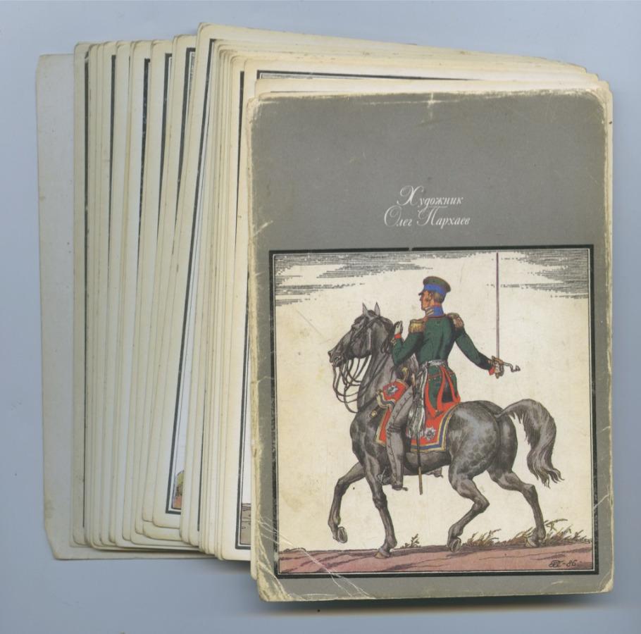 Набор открыток «Русская армия 1812 года» (32 шт.) (СССР)
