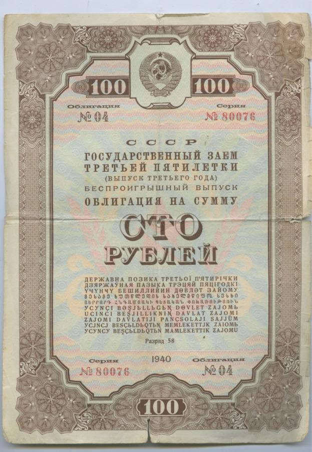 100 рублей (облигация) 1940 года (СССР)