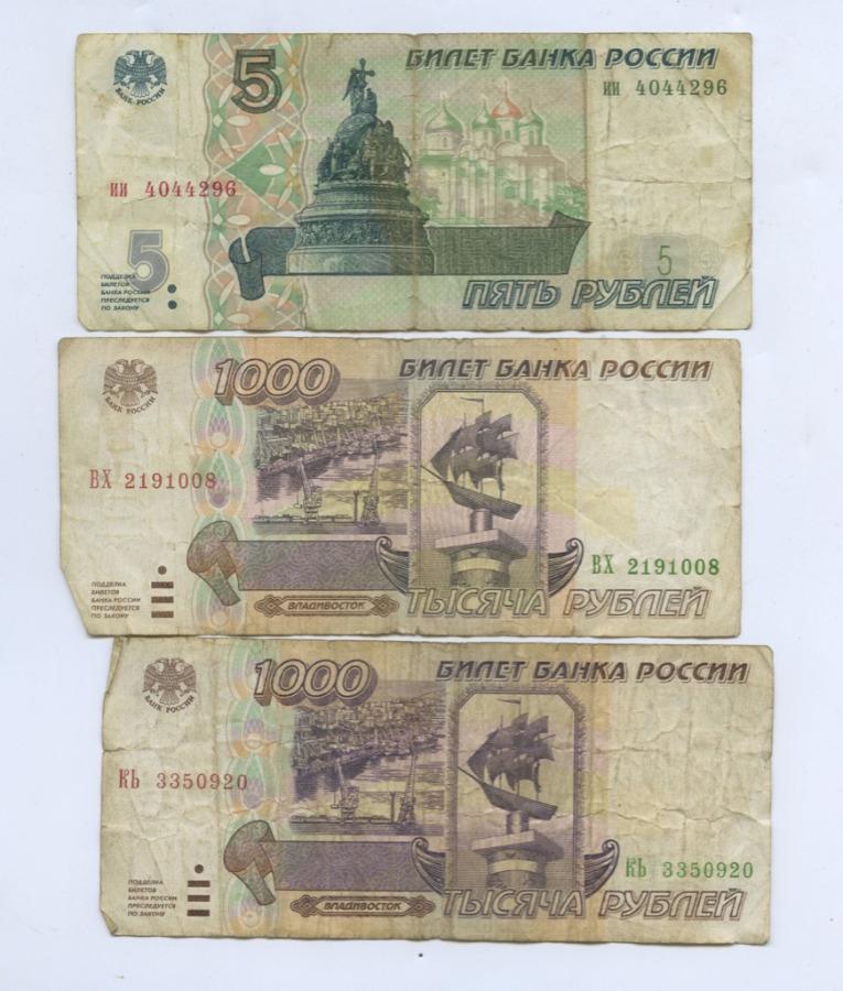Набор банкнот 1995, 1997 (Россия)