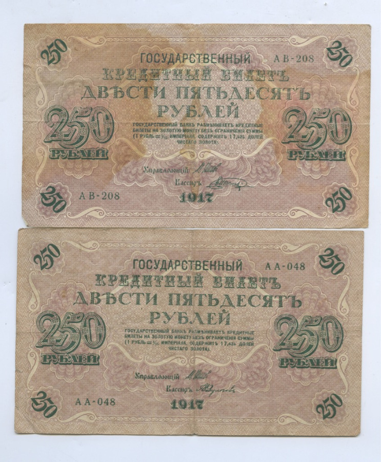 Набор банкнот 250 рублей 1917 года Шипов (Российская Империя)