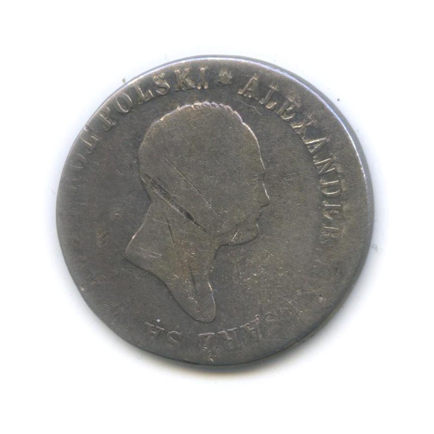 2 злотых, Россия для Польши 1818 года IB (Российская Империя)