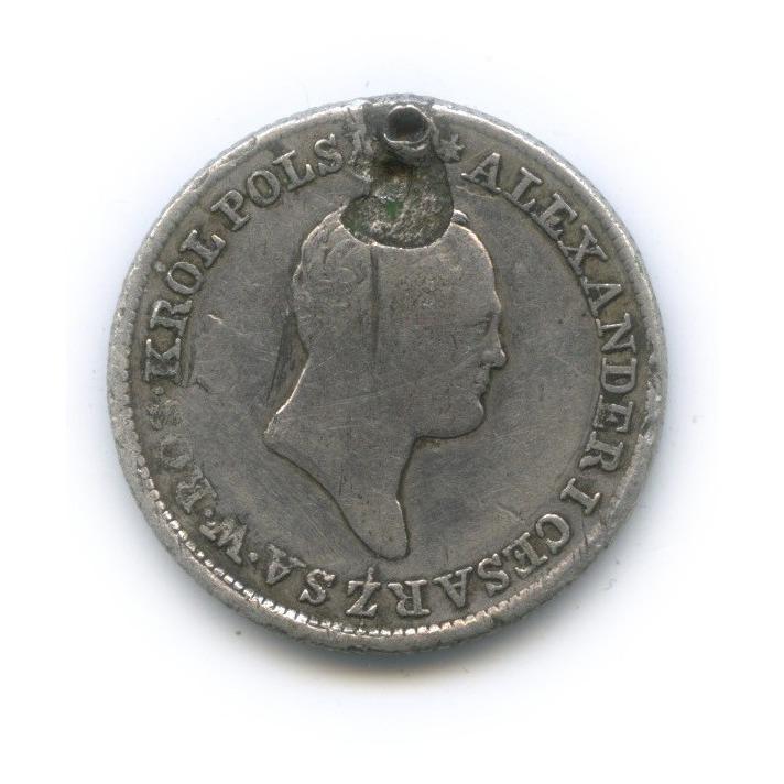 1 злотый, Россия для Польши 1824 года IB (Российская Империя)