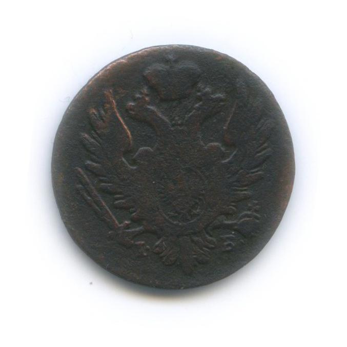 1 грош, Россия для Польши 1824 года IB (Российская Империя)