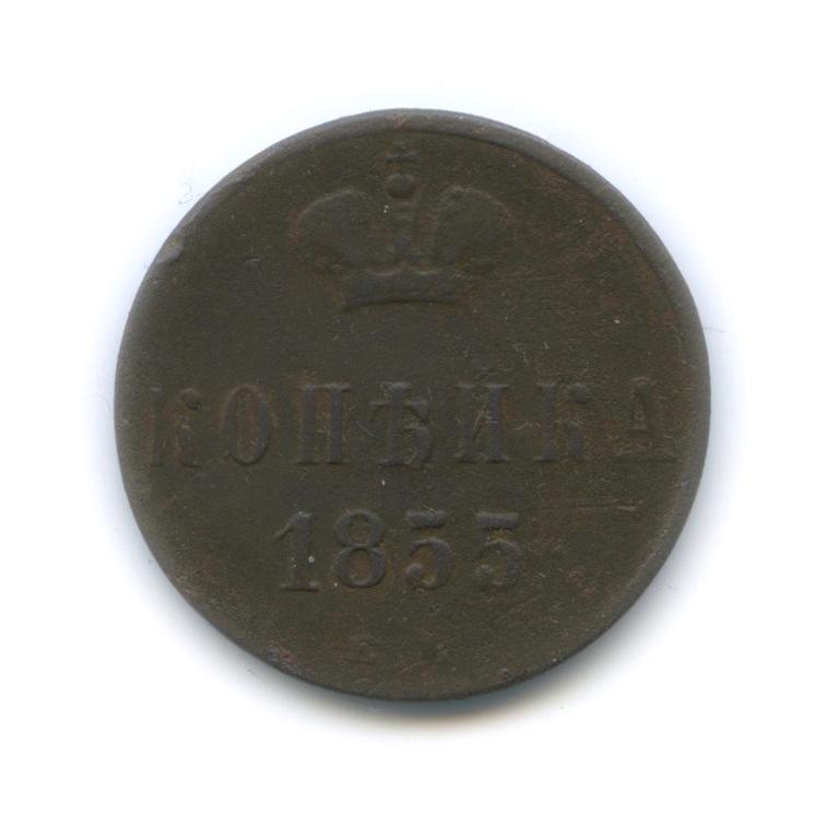 1 копейка 1855 года ЕМ (Российская Империя)