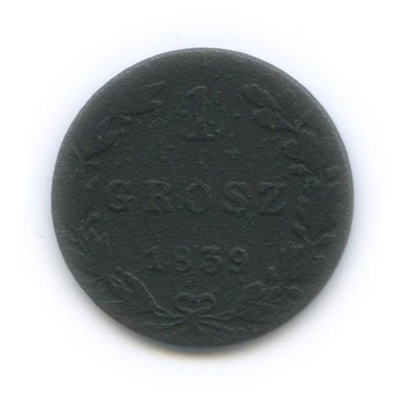 1 грош, Россия для Польши 1839 года MW (Российская Империя)