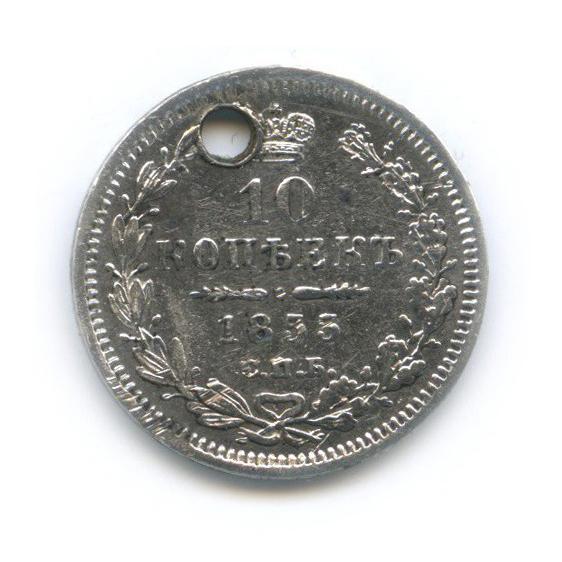 10 копеек 1855 года СПБ HI (Российская Империя)