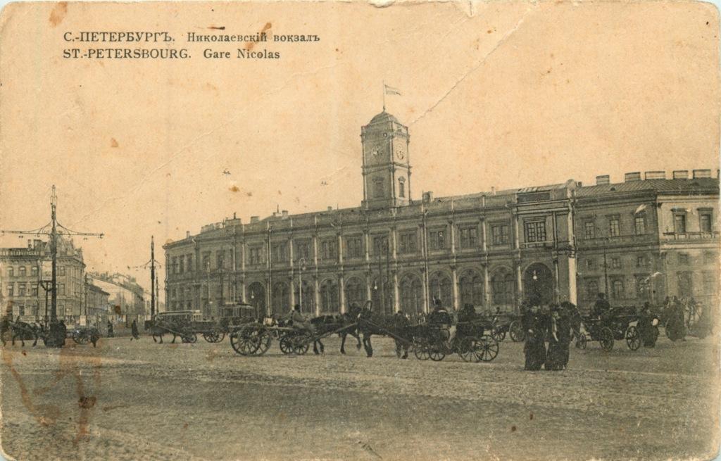Открытое письмо «Николаевский вокзал» (Российская Империя)