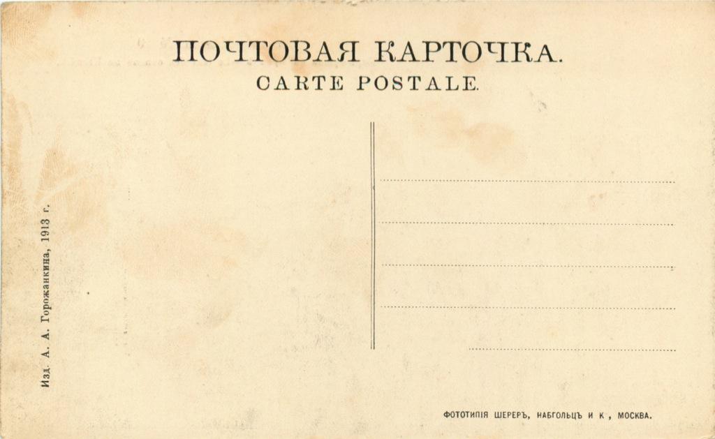 Открытое письмо «Царь-пушка» 1913 года (Российская Империя)