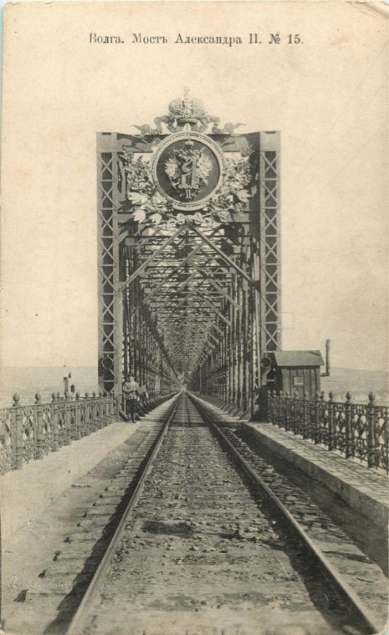 Карточка почтовая «Волга. Мост Александра II» (Российская Империя)
