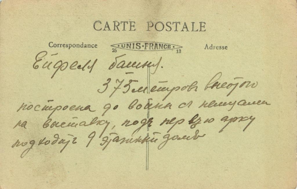 Открытое письмо «Париж - Эйфелева башня» (Франция)