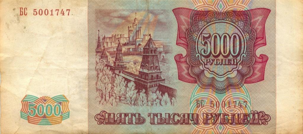 5000 рублей 1993 года (Россия)
