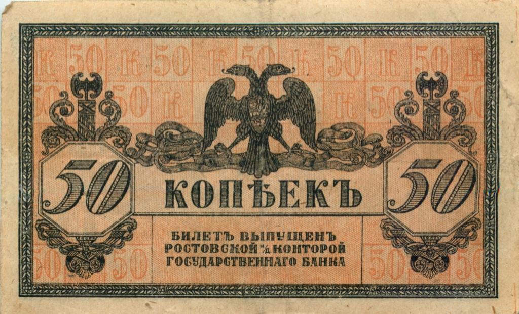 50 копеек (Ростов-на-Дону)