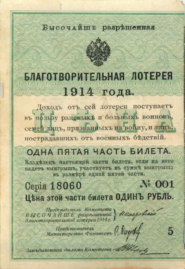 1 рубль (1/5 часть билета, благотворительная лотерея) 1914 года (Российская Империя)