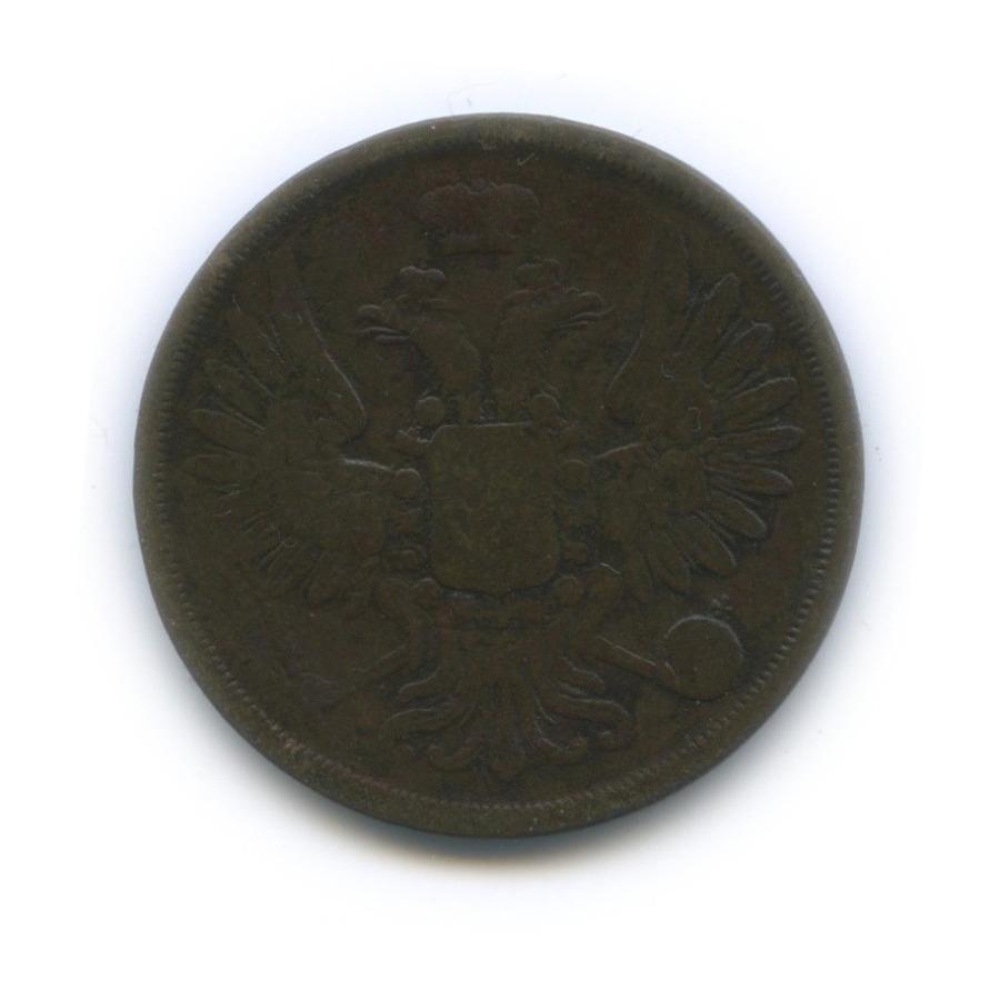 2 копейки 1853 года ЕМ (Российская Империя)