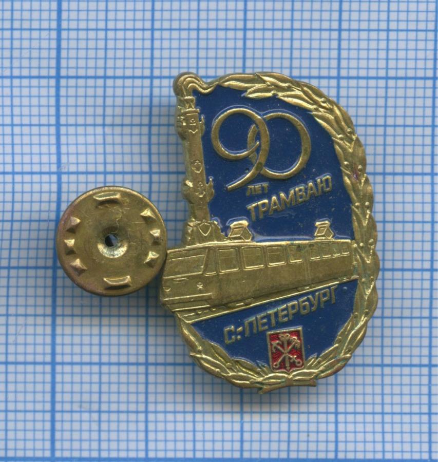 Знак «90 лет трамваю Санкт-Петербург» (Россия)