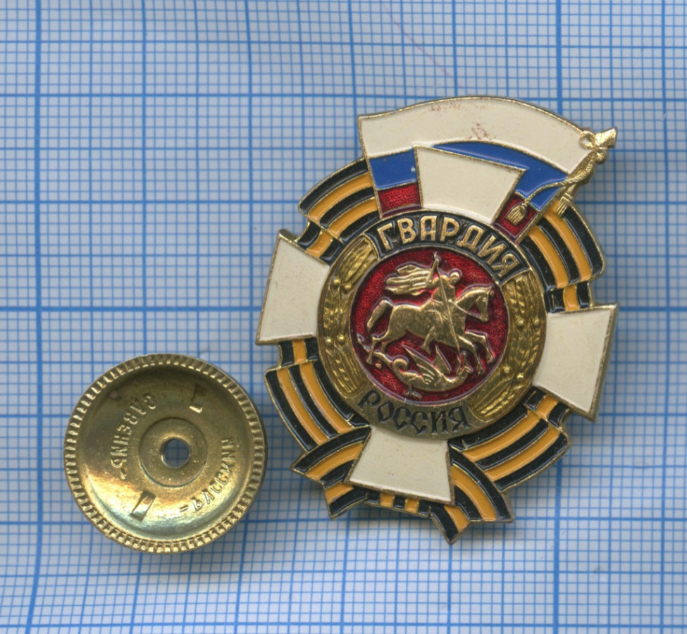 Знак «Гвардия» (Россия)