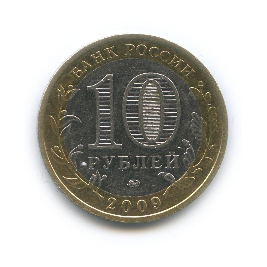 10 рублей — Древние города России - Галич 2009 года (Россия)
