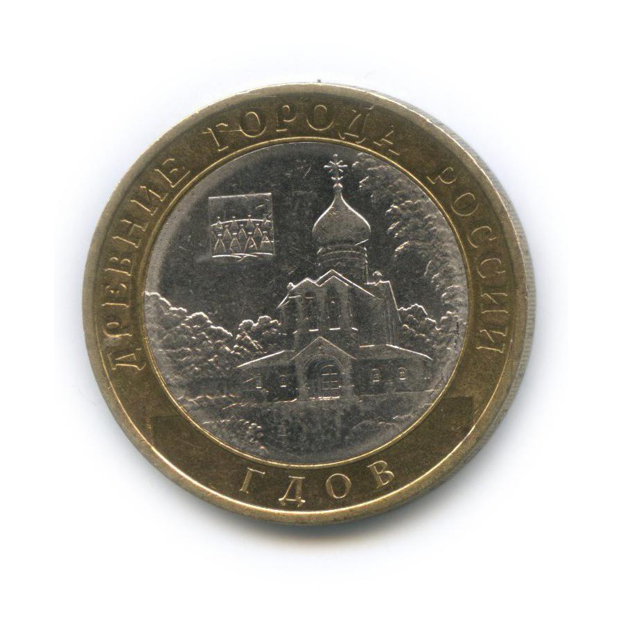 10 рублей — Древние города России - Гдов 2007 года СПМД (Россия)