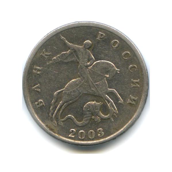 5 копеек (без монетного двора) 2003 года б/б (Россия)