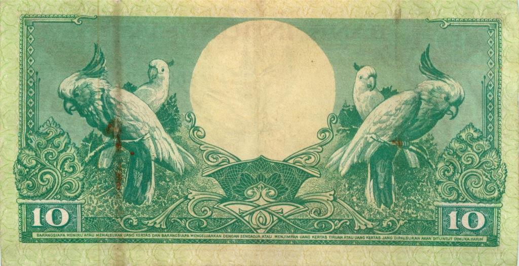 10 рупий 1959 года (Индонезия)