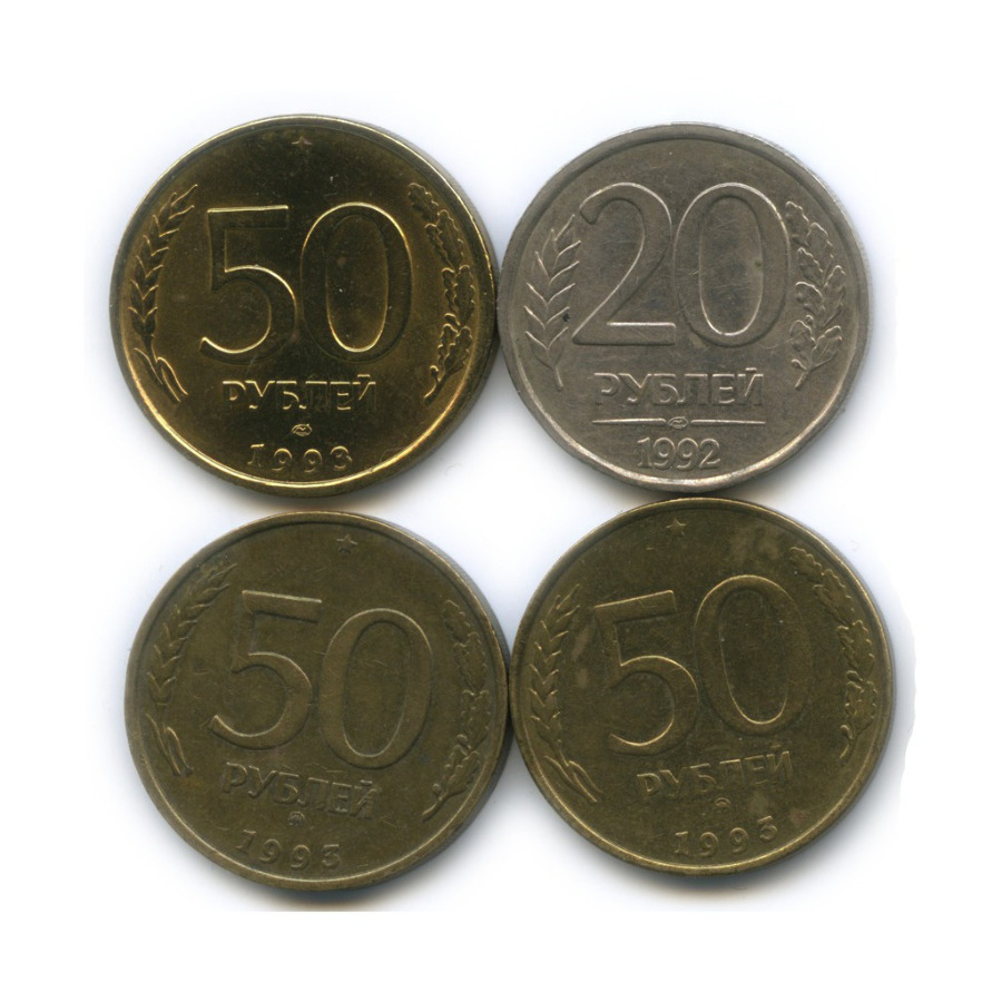 Набор монет 20 рублей, 50 рублей (немагнит) 1992, 1993 ЛМД, ММД (Россия)