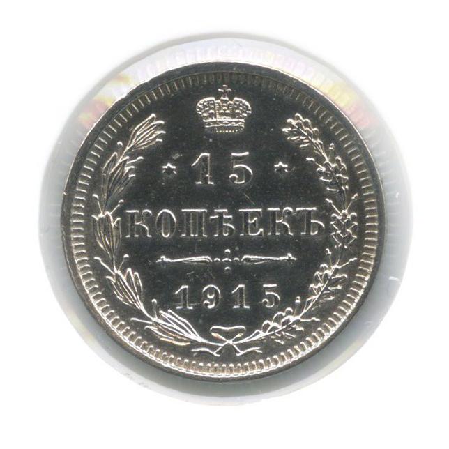 15 копеек (в холдере) 1915 года ВС (Российская Империя)