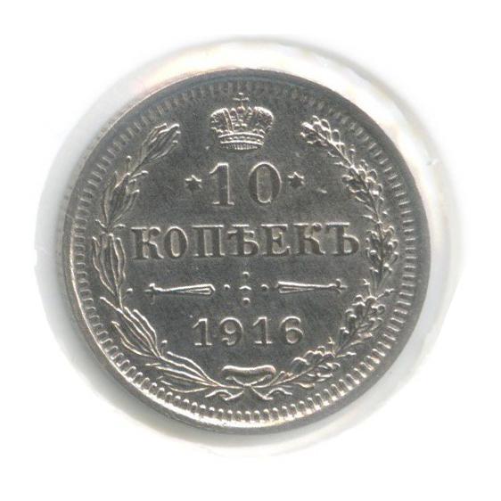 10 копеек (вхолдере) 1916 года ВС (Российская Империя)