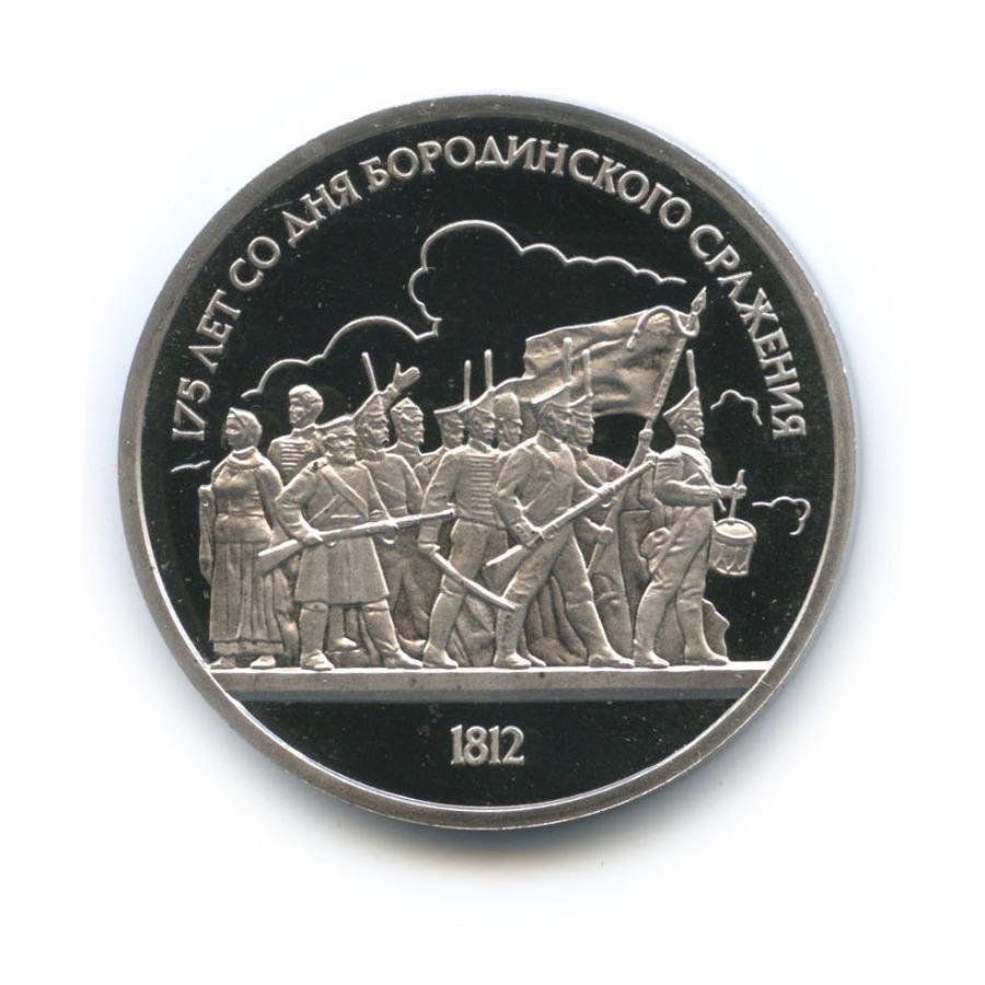 1 рубль — 175 лет содня Бородинского cражения, Барельеф 1987 года (СССР)