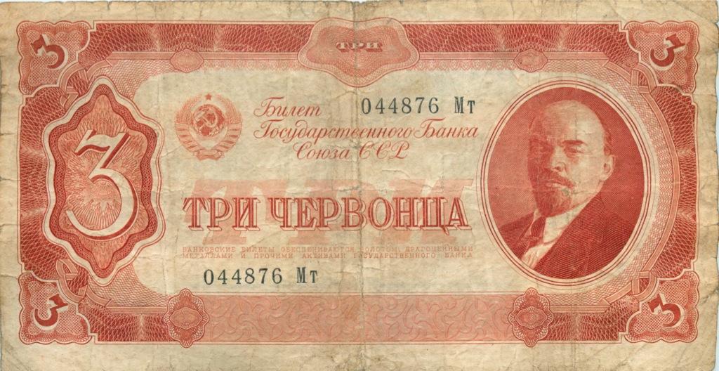 3 червонца 1937 года (СССР)