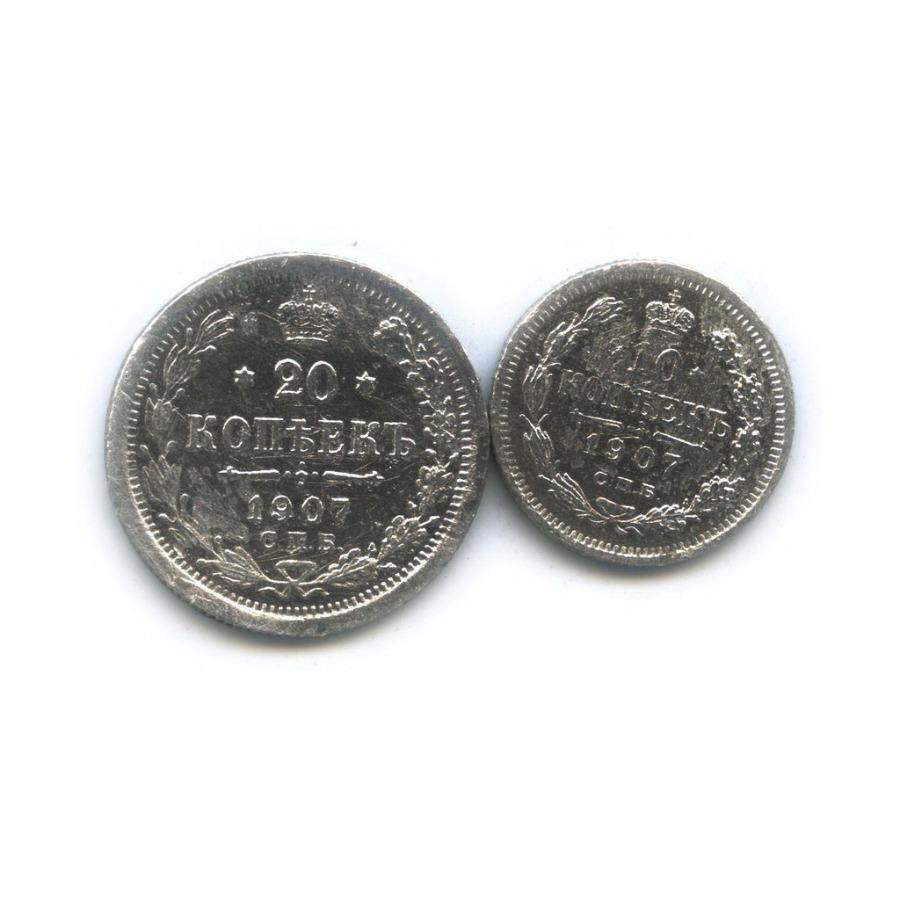 Набор монет Российской Империи 1907 года СПБ ЭБ (Российская Империя)