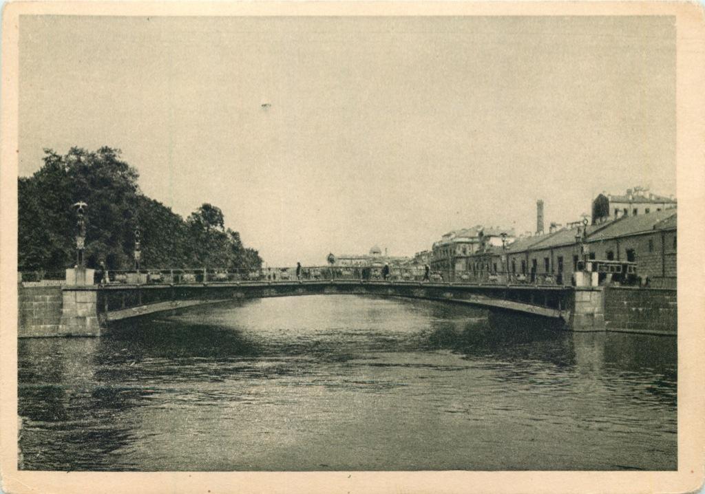 Карточка почтовая «Мост им. декабриста Пестеля через Фонтанку» (СССР)