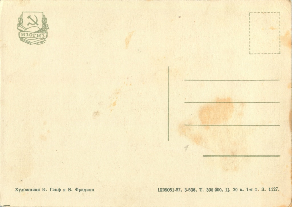 Карточка почтовая «Слава Советским воинам!» 1957 года (СССР)