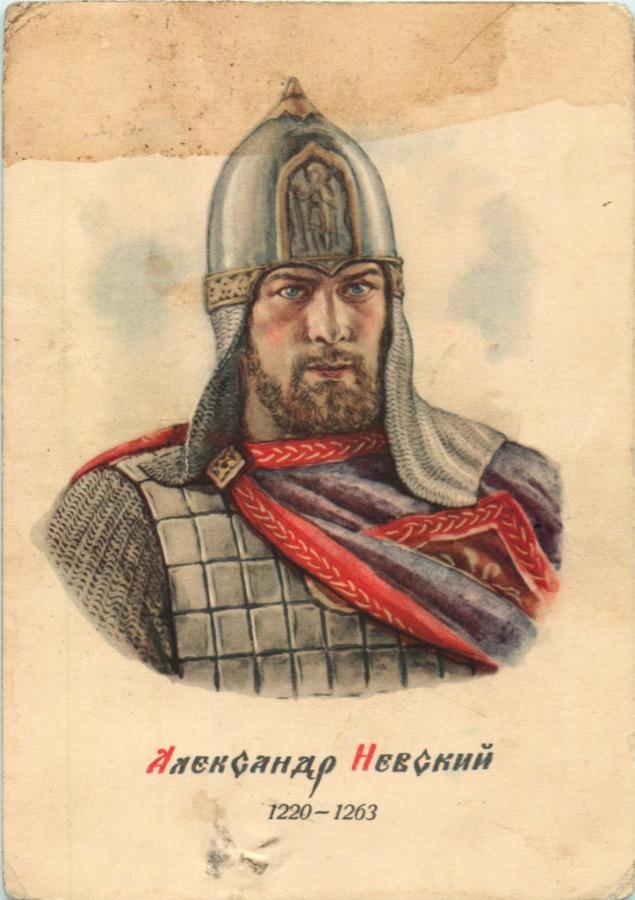 Карточка почтовая «Александр Невский» (СССР)