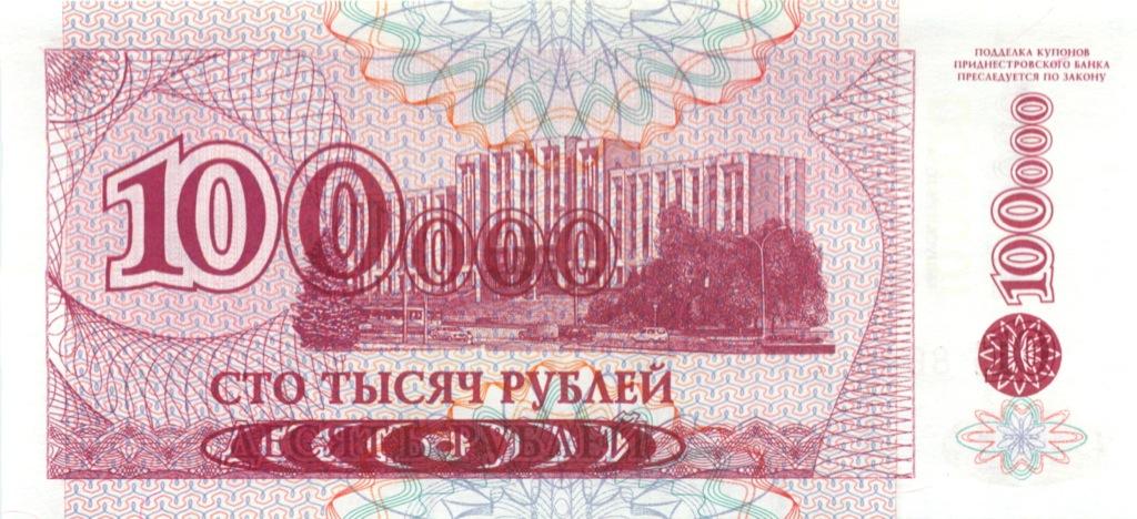 100000 рублей (Приднестровье) 1994 года