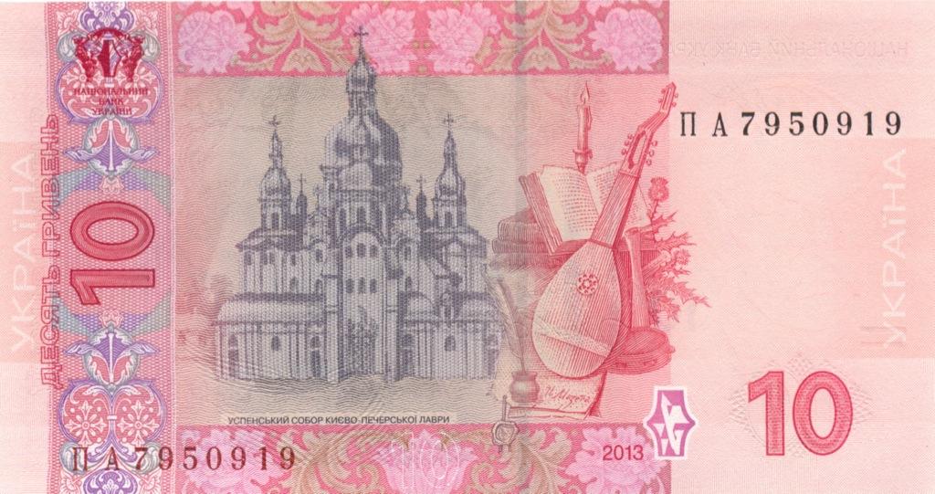 10 гривен 2013 года (Украина)