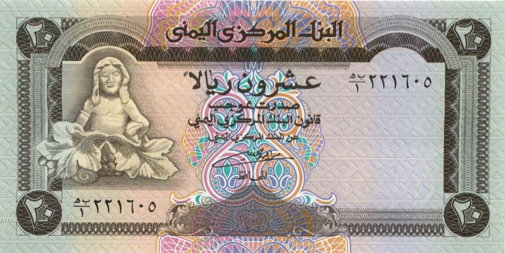 20 риалов (Йемен)