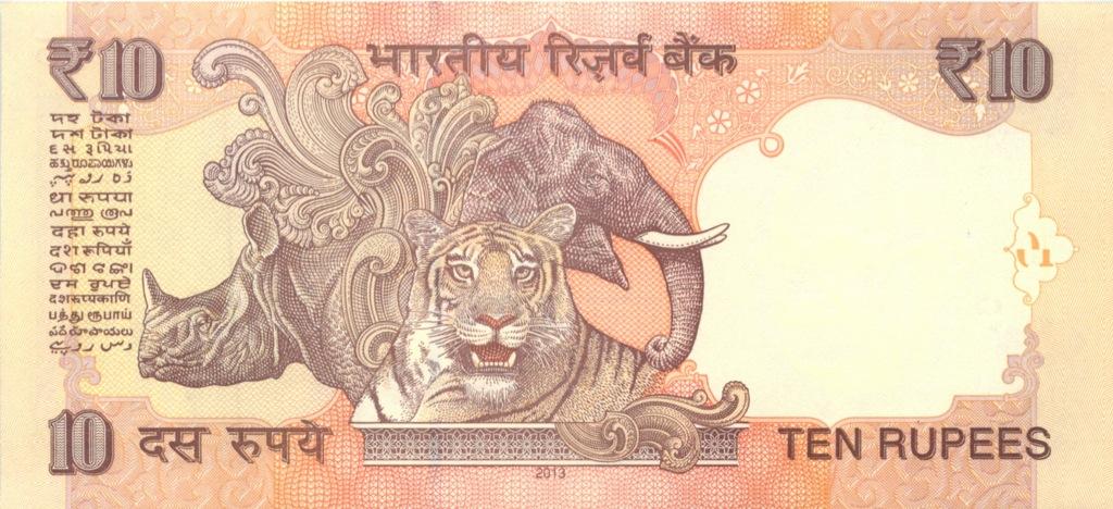 10 рупий 2013 года (Индия)