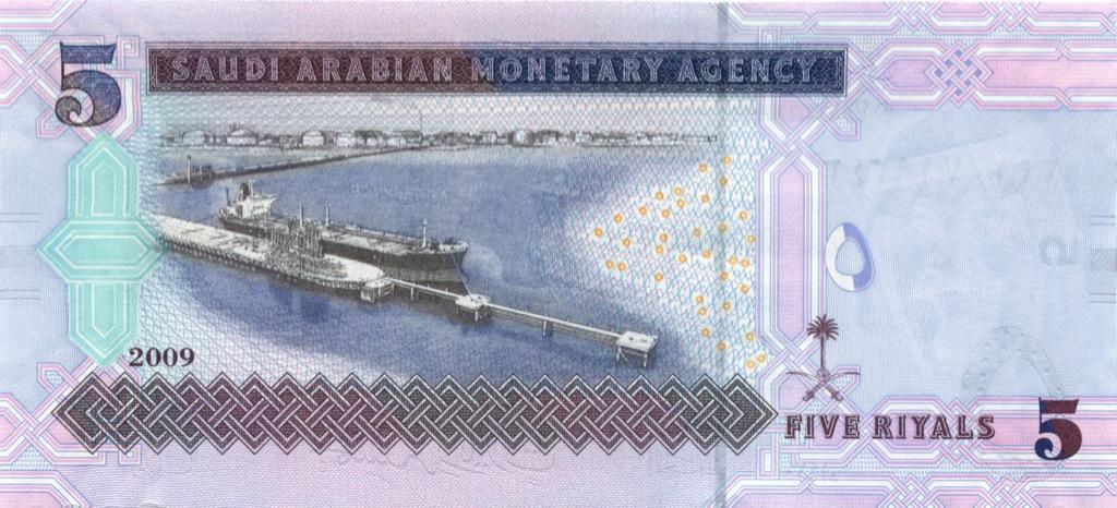 5 риалов (Саудовская Аравия) 2009 года